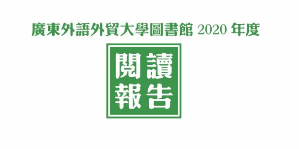 廣(guang)東外語(yu)外貿大(da)學圖(tu)書館2020年閱讀報(bao)告正式發布
