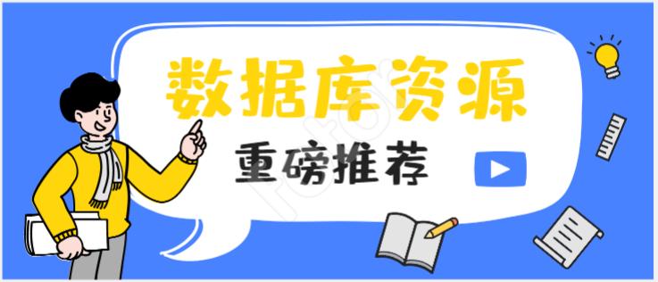 館院聯(lian)合(he) 資shi)垂步-我(wo)校正式引進A&HCI數據庫